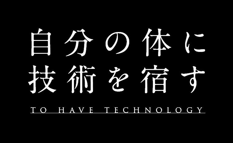 自分の体に技術を宿す TO HAVE TECHNOLOGY